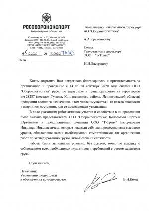 """Благодарственное письмо от """"Рособоронэкспорт"""""""