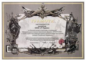 Грамота заместителя министра обороны Российской Федерации