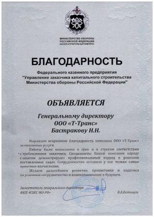 Благодарность Министерства обороны Российской Федерации