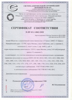 """Сертификат """"Военный регистр"""""""