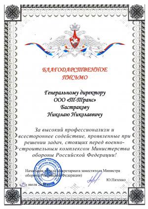 Благодарственное письмо Министерства обороны Российской Федерации