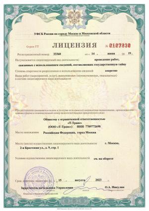 Лицензия ФСБ на проведение работ, связанных с использованием сведений, составляющих гостайну